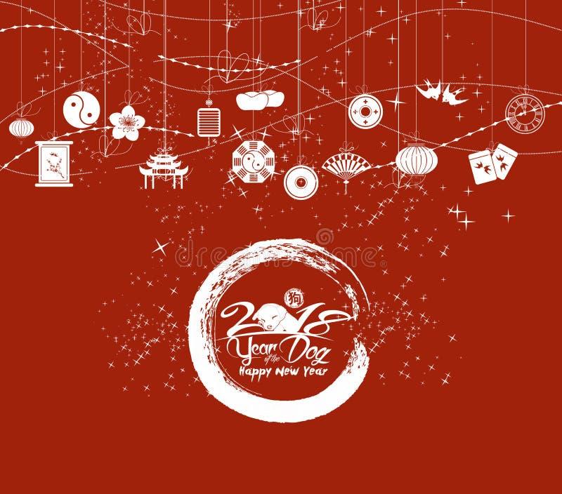 Fond chinois de nouvelle année, copie de carte Année de l'hiéroglyphe de chien : Chien illustration de vecteur
