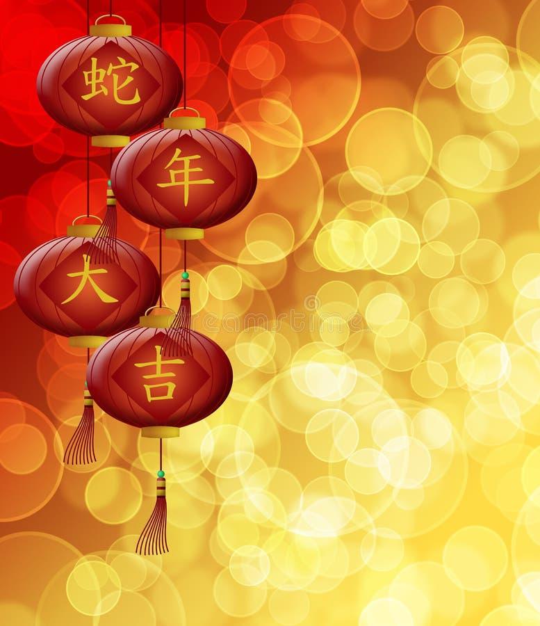 Fond chinois de tache floue de lanternes de serpent d'an neuf illustration de vecteur