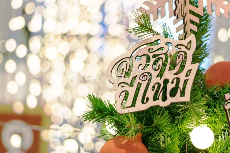 Fond d'an neuf heureux et de Joyeux Noël images stock