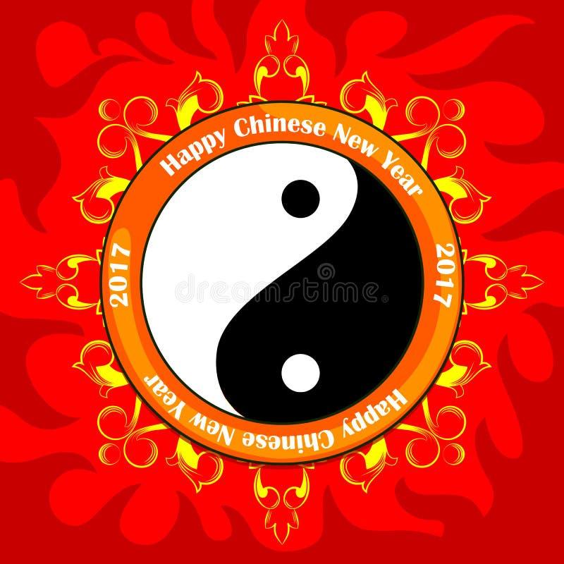 Fond de salutation chinois heureux de la nouvelle année 2017 illustration stock
