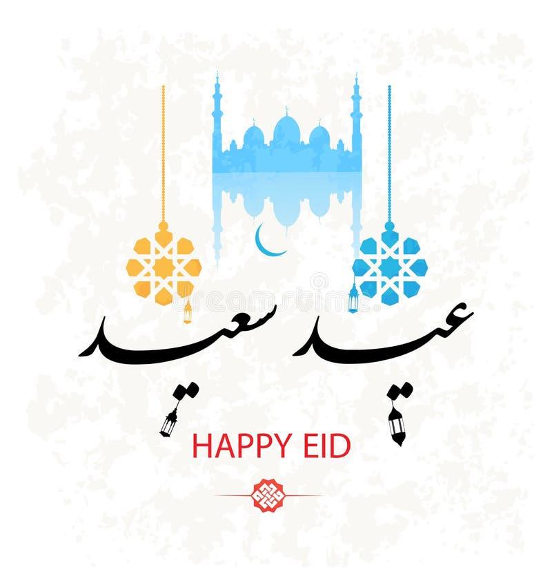 Fond et Eid Al Fitr Greeting Card illustration de vecteur