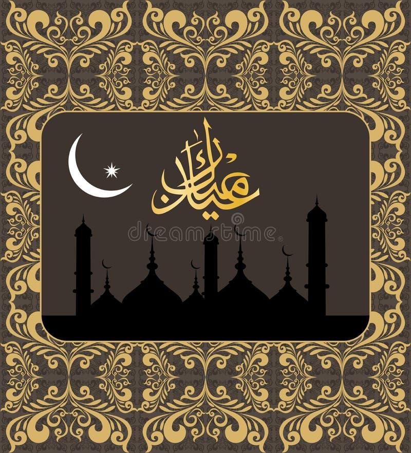 Fond religieux d'eid illustration libre de droits