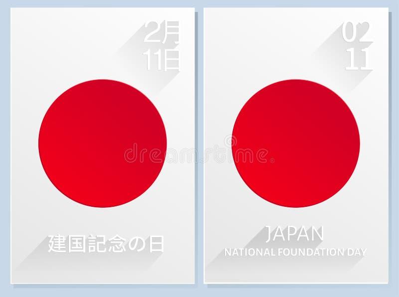 Fondamento nazionale day11 febbraio del Giappone vettore dell'illustrazione illustrazione vettoriale