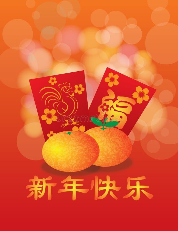 2017 fondi rossi del pacchetto del gallo cinese del nuovo anno illustrazione vettoriale