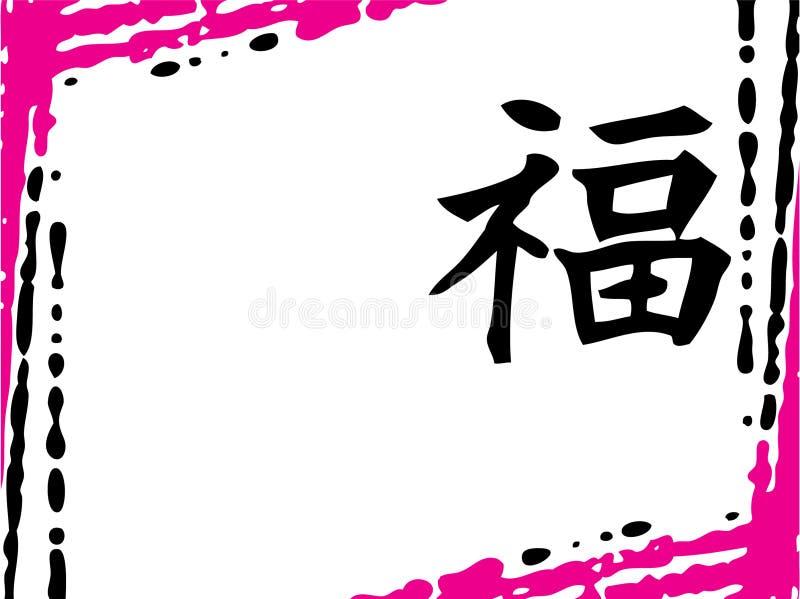 Fondo brillante del kanji ilustración del vector