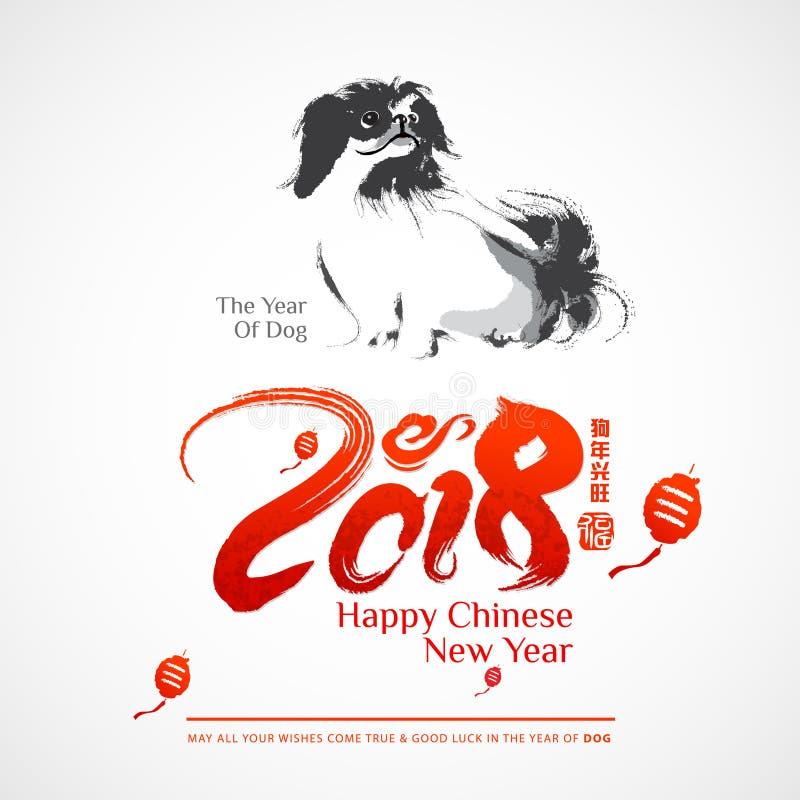 Fondo chino del Año Nuevo libre illustration