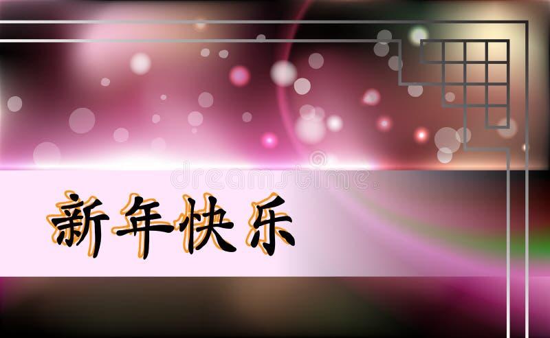 Fondo chino del bokeh del Año Nuevo Luces y resplandor rosados Tarjeta de felicitación hermosa feliz de 2019 y del vector para la libre illustration