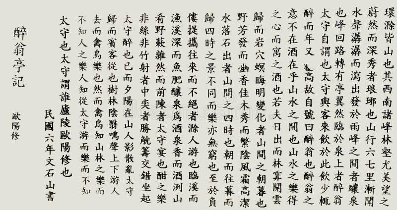 Fondo chino del texto de la caligrafía imagenes de archivo