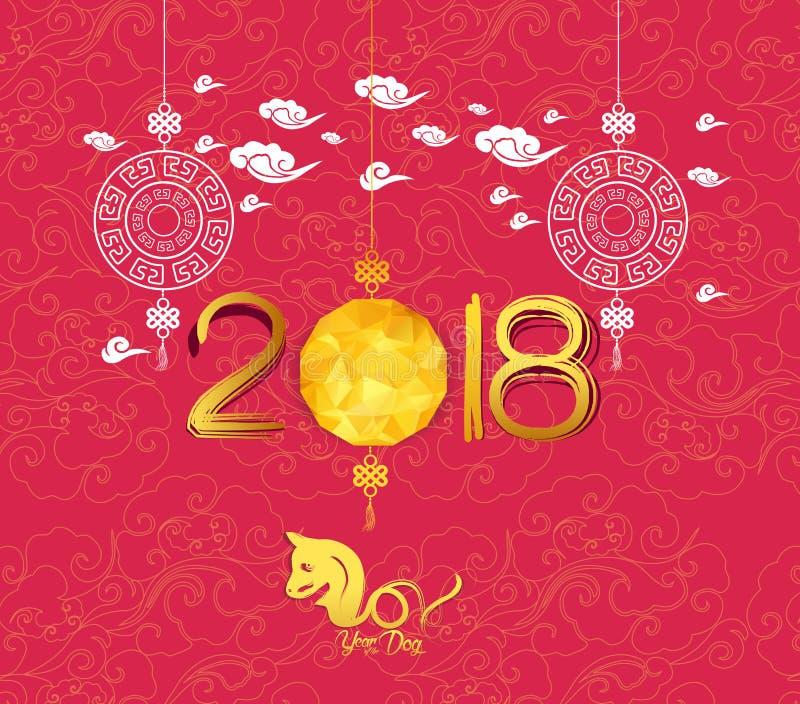 Fondo chino oriental 2018 de la linterna del Año Nuevo Año del perro ilustración del vector