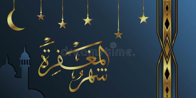 Fondo de lujo del Ramadán, maghfirah del syahrul stock de ilustración