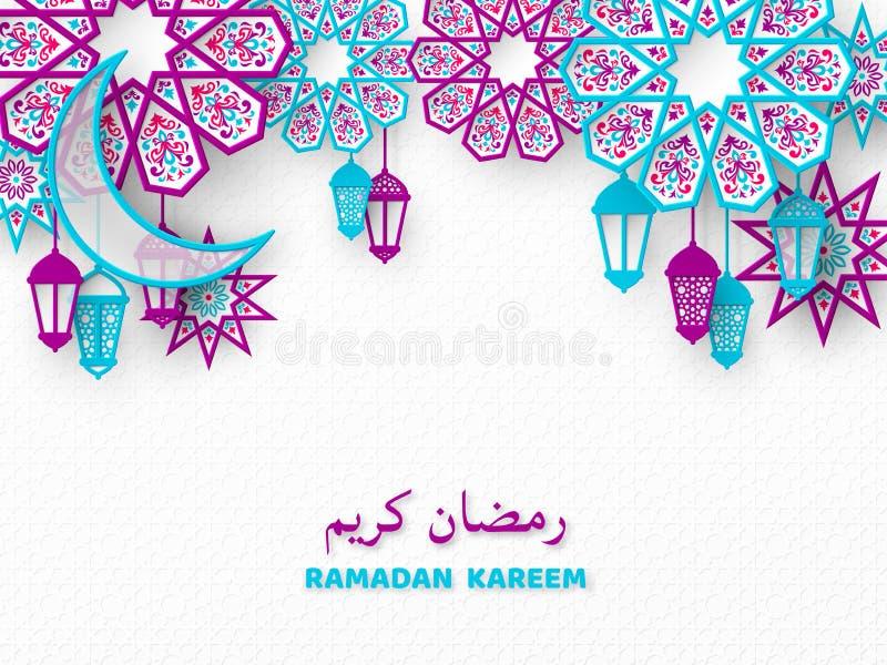 Fondo del día de fiesta de Ramadan Kareem libre illustration