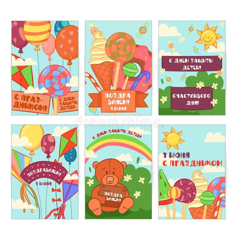 Fondo del día del ` s de los niños y sistema de cartes cadeaux felices Vector el ejemplo de la colección universal de la tarjeta  libre illustration