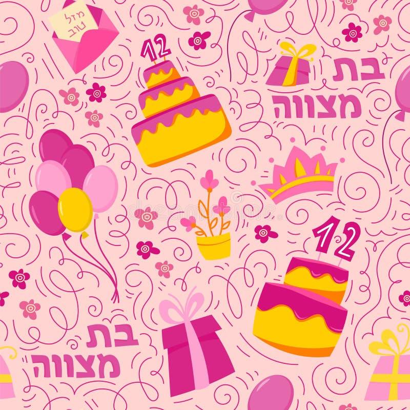 Fondo del Mitzvah de palo stock de ilustración
