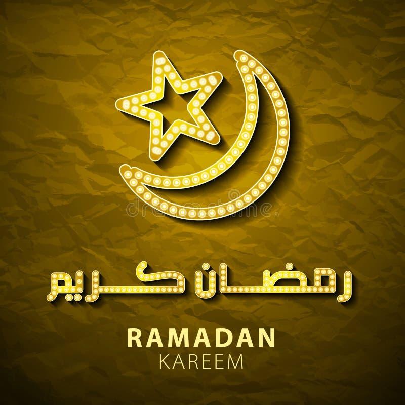 Fondo di saluti del Ramadan Kareem Generous Month illustrazione vettoriale