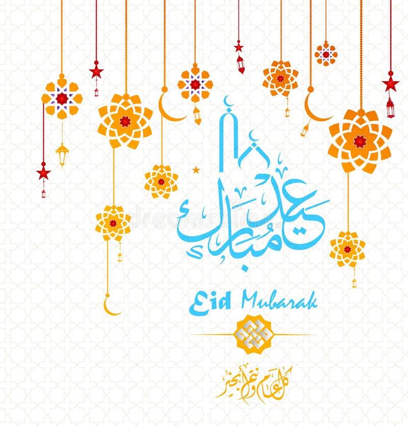 Fondo e Eid Al Fitr Greeting Card particolarmente per gli Emirati Arabi Uniti e scritti in scritto arabo royalty illustrazione gratis