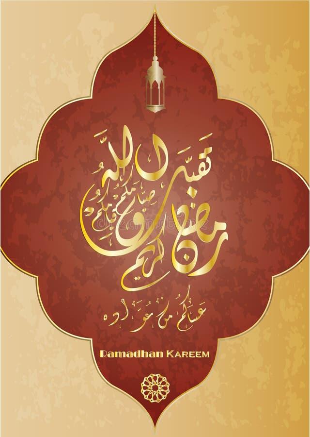Fondo hermoso de la tarjeta de felicitación de Ramadan Kareem con la caligrafía árabe que significa a Ramadan Kareem ilustración del vector