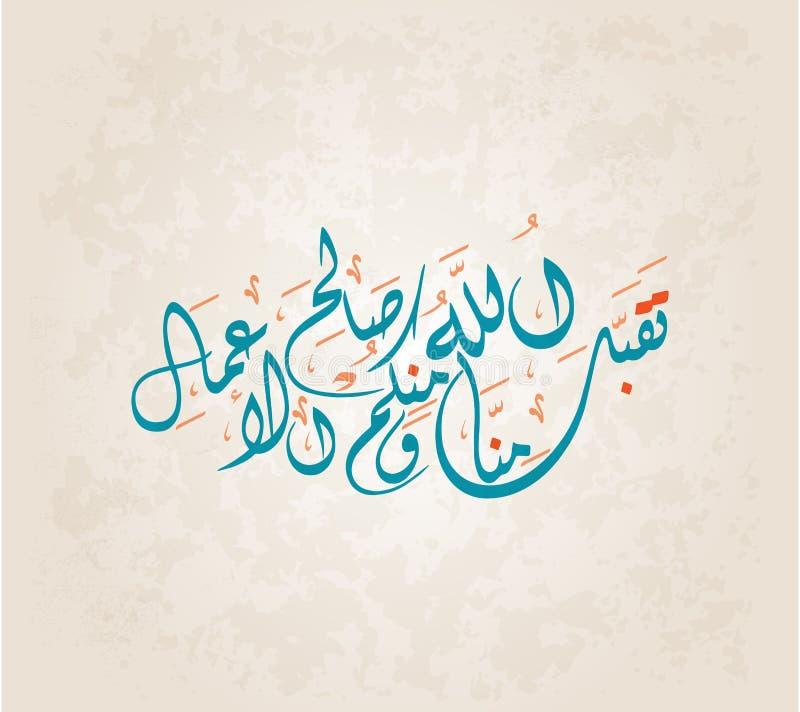 Fondo hermoso de la tarjeta de felicitación de Ramadan Kareem con la caligrafía árabe que significa a Ramadan Kareem libre illustration