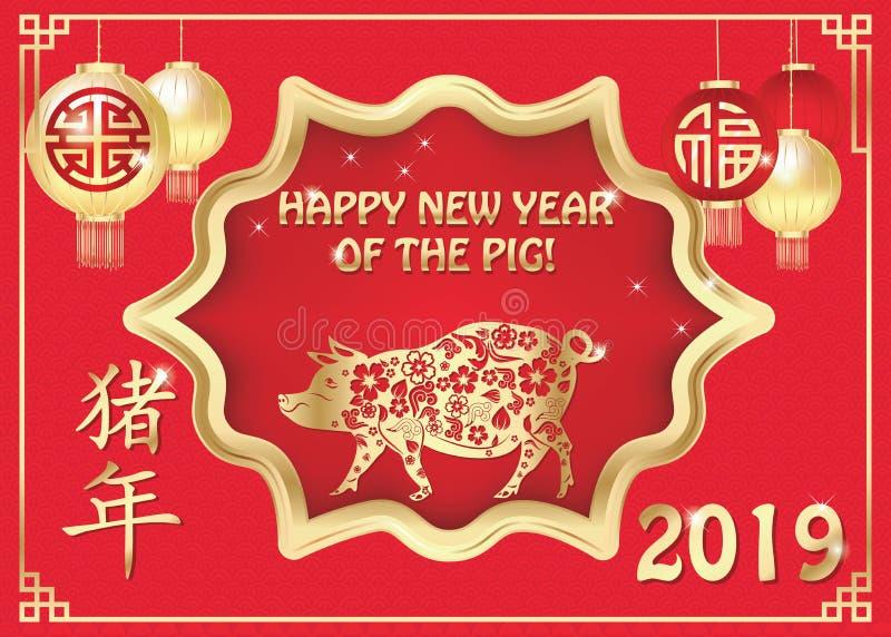 Fondo/modello rossi, con testo dorato progettato per le cartoline d'auguri cinesi per il festival di primavera 2019 illustrazione vettoriale