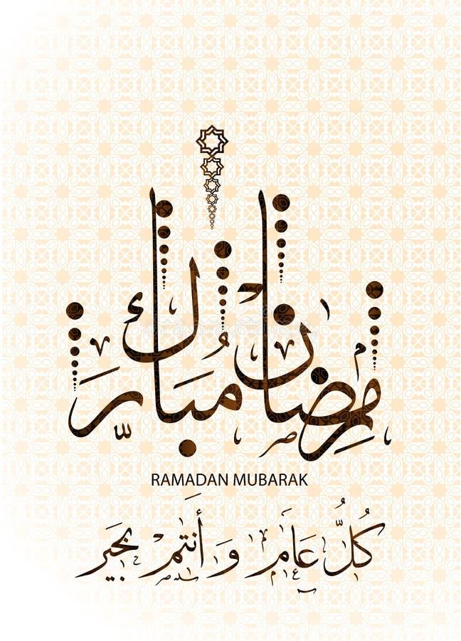 Fondo para el mes santo del mes de Ramadan The del ayuno en la comunidad musulmán stock de ilustración