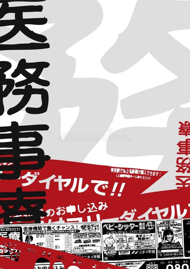Fondo tipográfico de Japón libre illustration