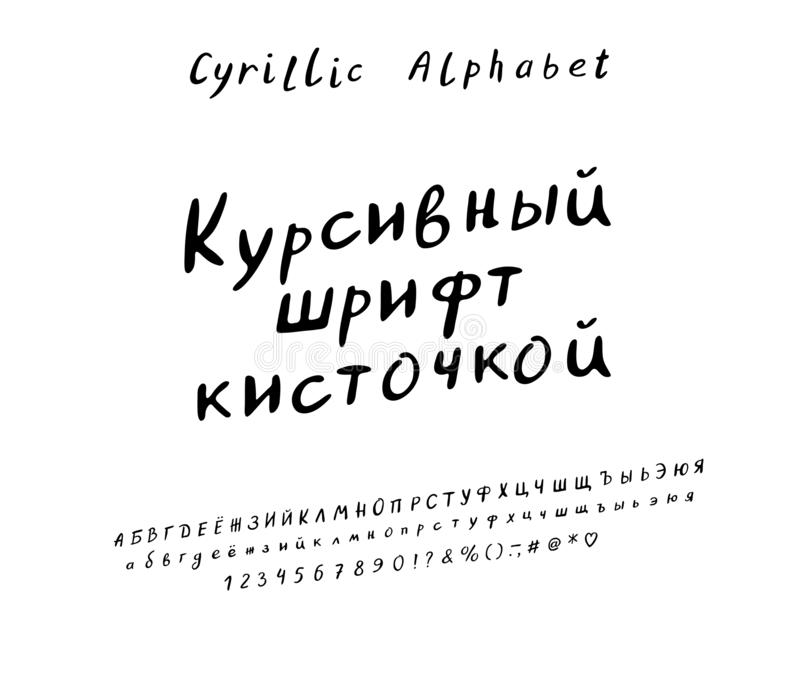 Fonte corsiva della spazzola del testo, lingua russa Insieme di alfabeto cirillico di vettore illustrazione vettoriale
