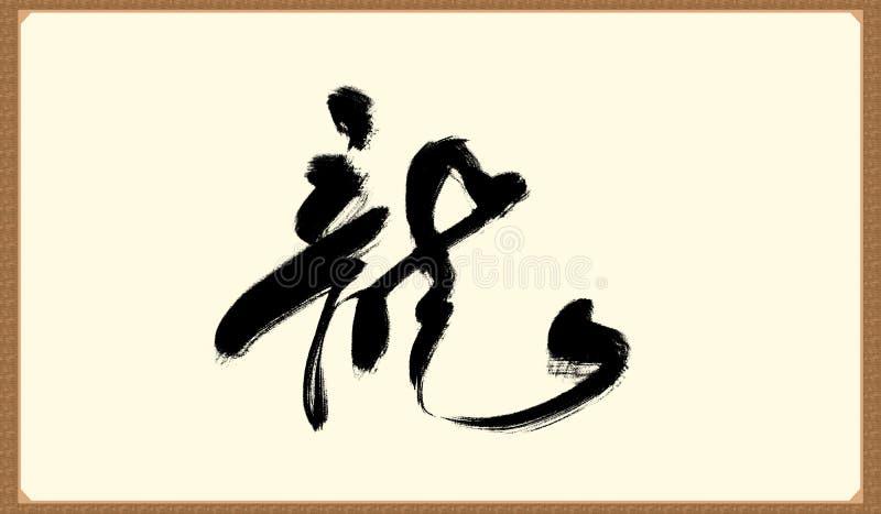 Fonte da caligrafia do caráter do dragão ilustração stock