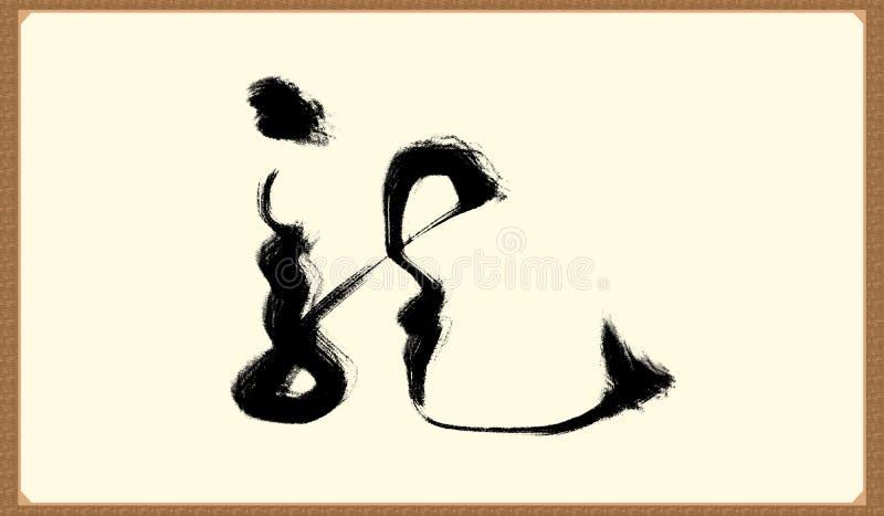 Fonte da caligrafia do caráter do dragão ilustração royalty free