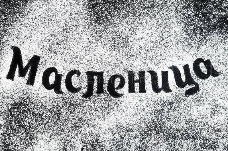 Food typography russian phrase «Maslenitsa» shrovetide spell royalty free illustration