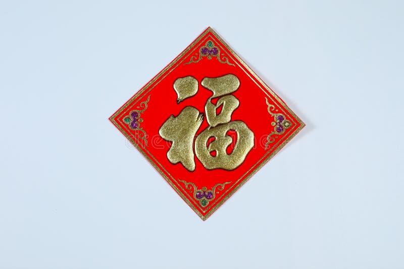 Fook, één van de gunstigste Chinese Nieuwjaargroeten stock foto