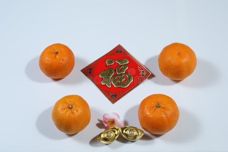 Fook, jeden pomyślni Chińscy nowy rok powitania dekorował z czereśniowym okwitnięciem, pomarańcze fotografia stock