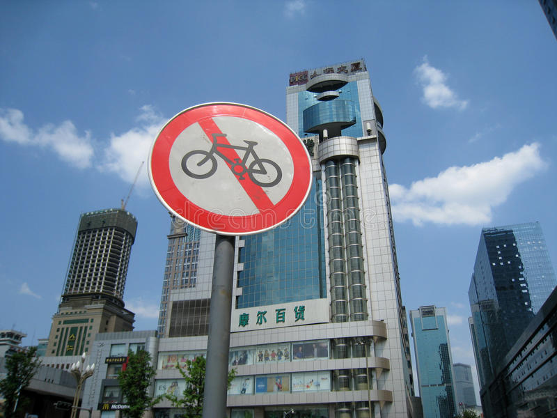 Forbidden bicycle route sign royalty free stock photos