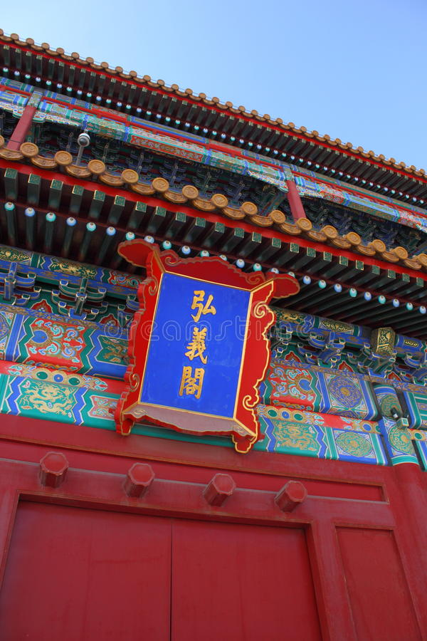 Download Forbidden city stock photo. Image of inscribed, china - 28332412