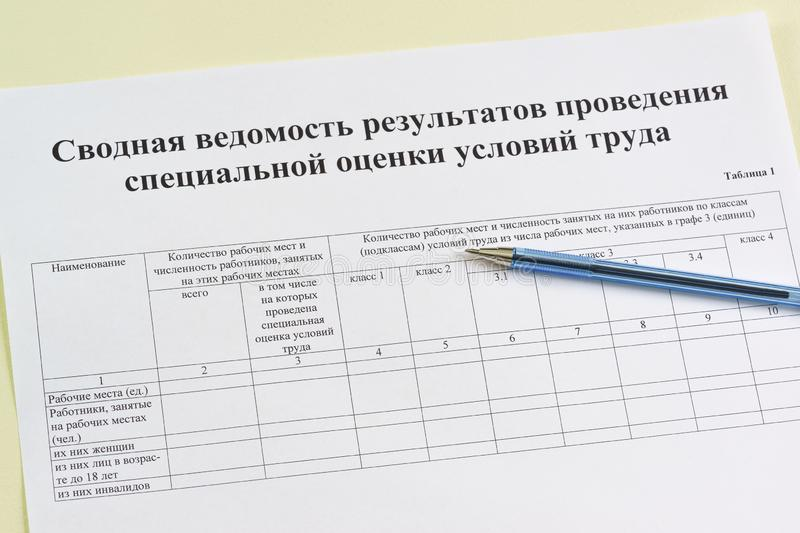Form in Russian: `Summary of the results of a special assessment of working conditions`. And a ballpoint pen on the table. Summing up the results of the special royalty free stock photography