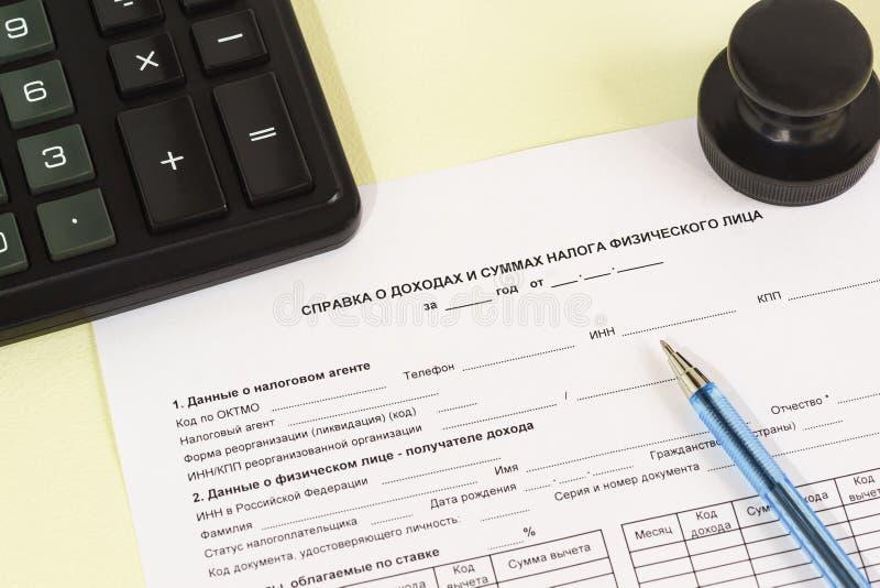 Forma de información rusa del impuesto: Certificado de renta y de cantidades de impuesto de un individuo foto de archivo