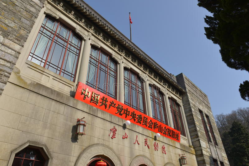 The former site of Lushan Conference stock photography