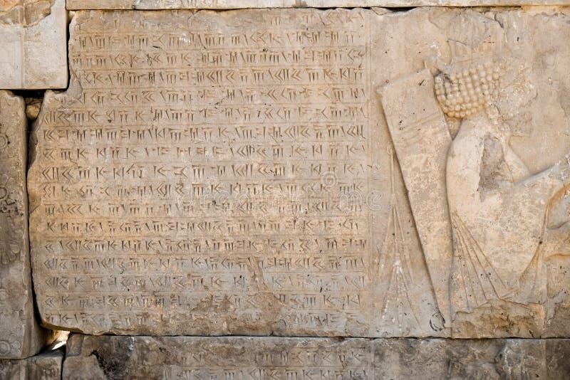 Forntida kilskrift- inskrift på Persepolisen royaltyfri fotografi