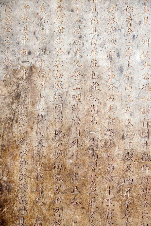Forntida kinesisk skrift arkivbilder