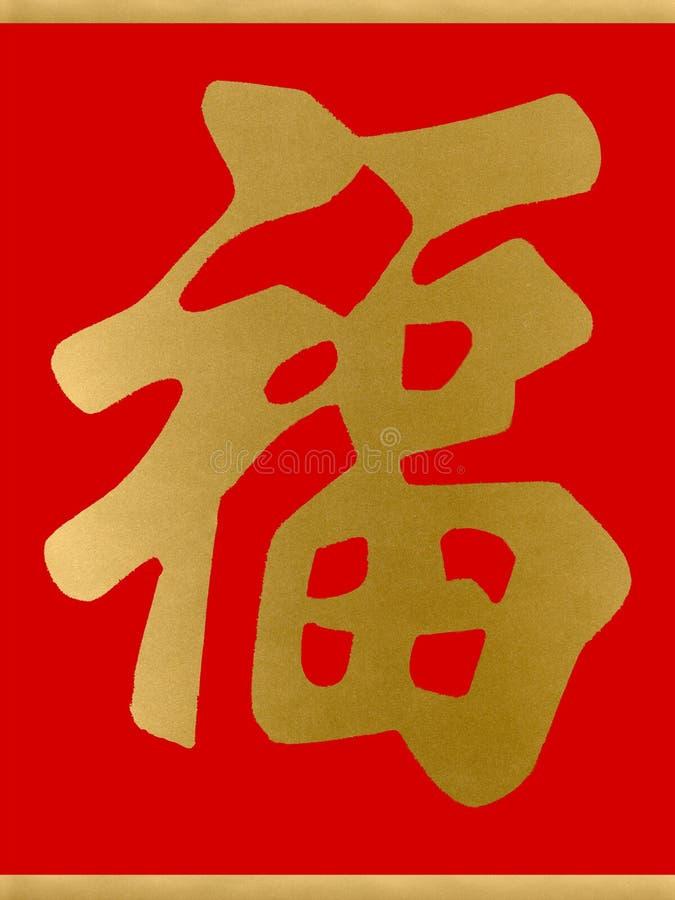 Fortuna cinese felice di nuovo anno illustrazione di stock