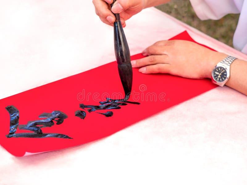 fortunato, testo di arte di calligrafia del cinese tradizionale immagini stock libere da diritti