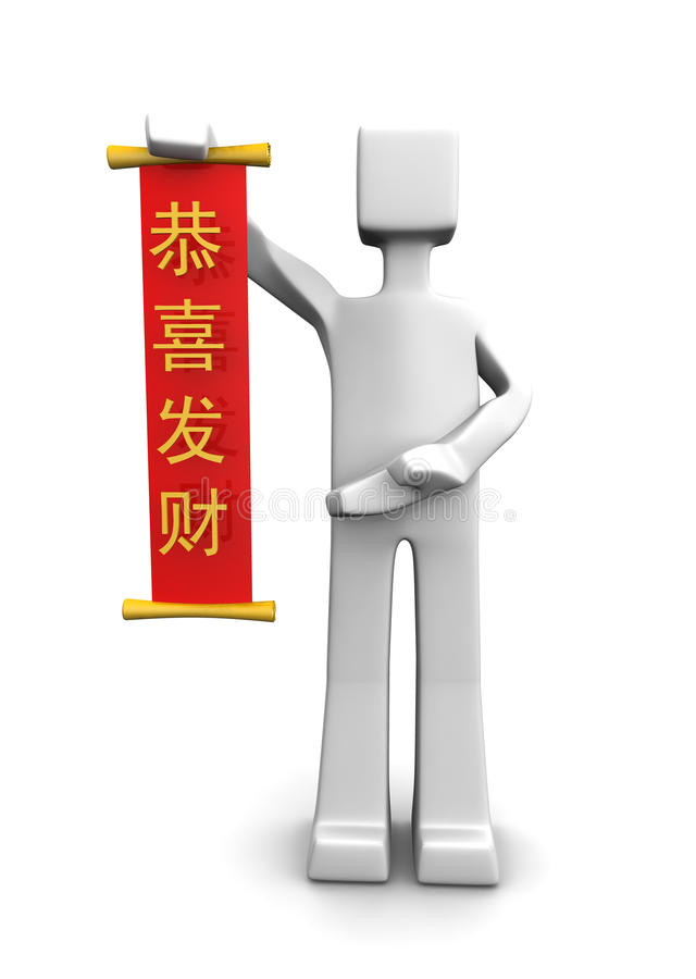 Fortune chinoise de bénédiction d'an neuf de la richesse illustration de vecteur