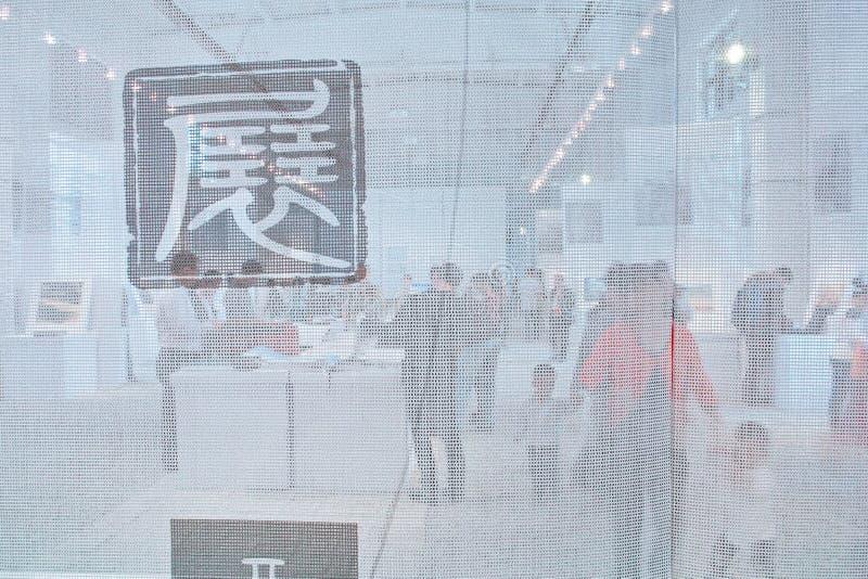 Fotografie-Ausstellung stockfotografie