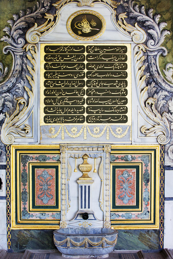 Fountain at Topkapi Palace. Small ornate fountain at the Topkapi Palace with golden Arabic Calligraphy in Istanbul, Turkey stock photography