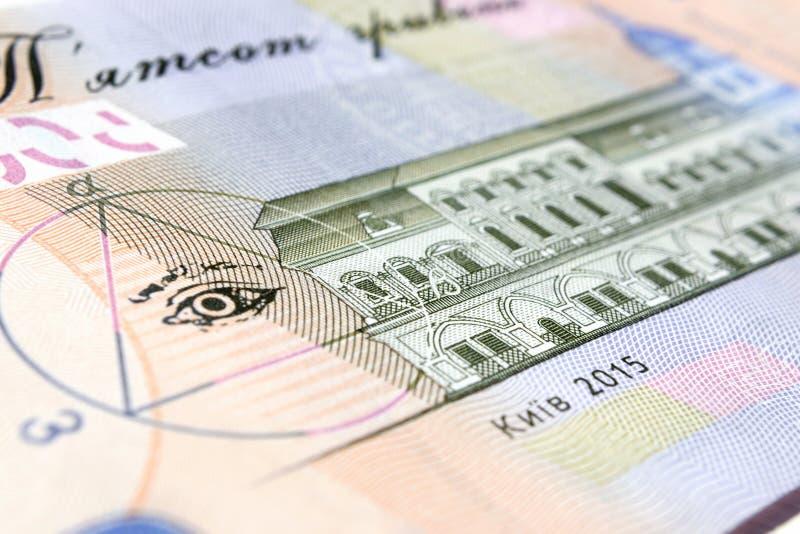 Fragment du billet de banque ukrainien photo libre de droits