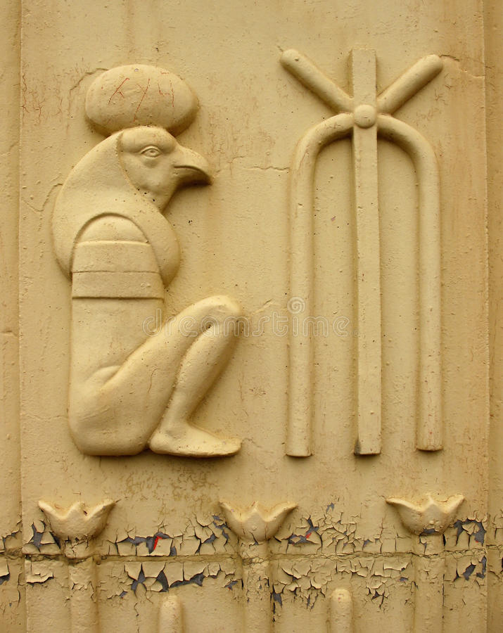 Download Fragment Of Egyptian Gate In Pushkin Stock Image - Image: 27208489