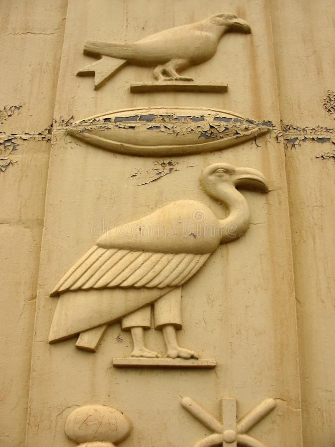 Download Fragment Of Egyptian Gate In Pushkin Stock Photo - Image: 27208516