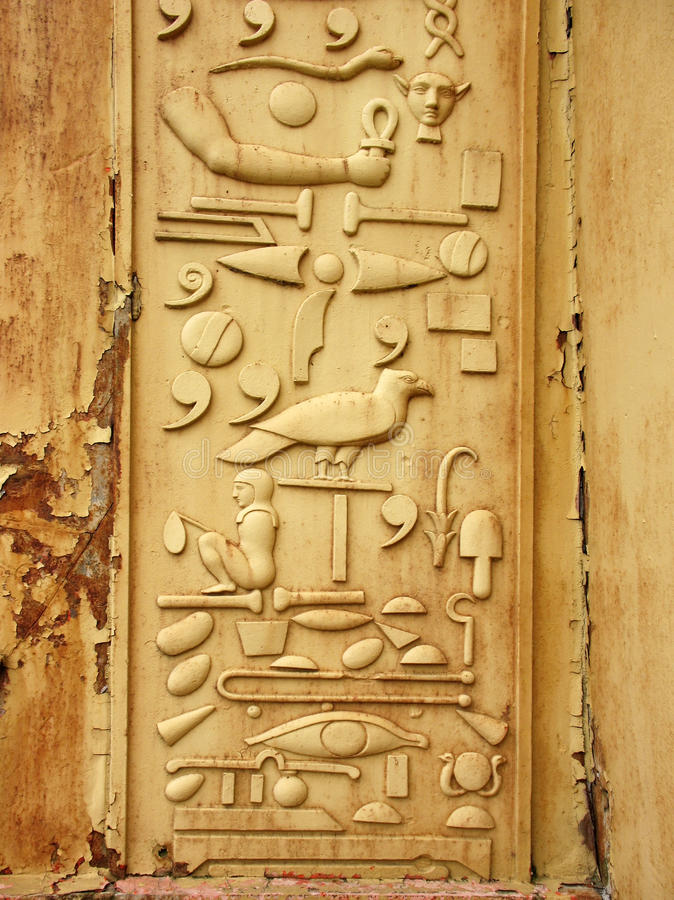 Fragment Of Egyptian Gate In Pushkin Stock Images