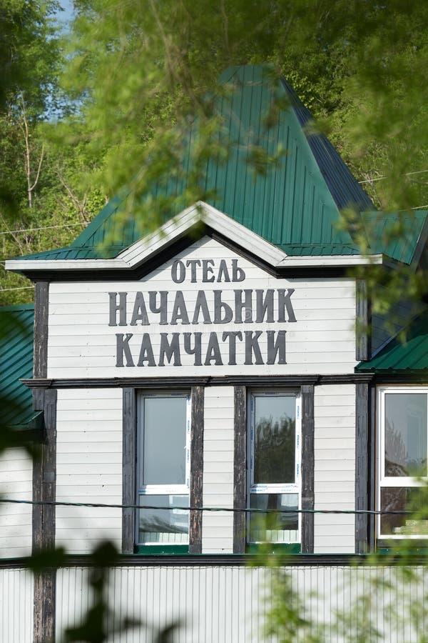 Fragment van de bouw van Leider van Kamchatka met uithangbord Petropavlovsk-Kamchatsky Stad, het Russische Verre Oosten stock foto's