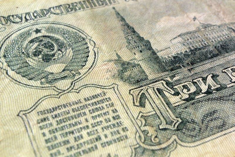 Fragment van het Bankbiljet Drie roebels stock afbeeldingen