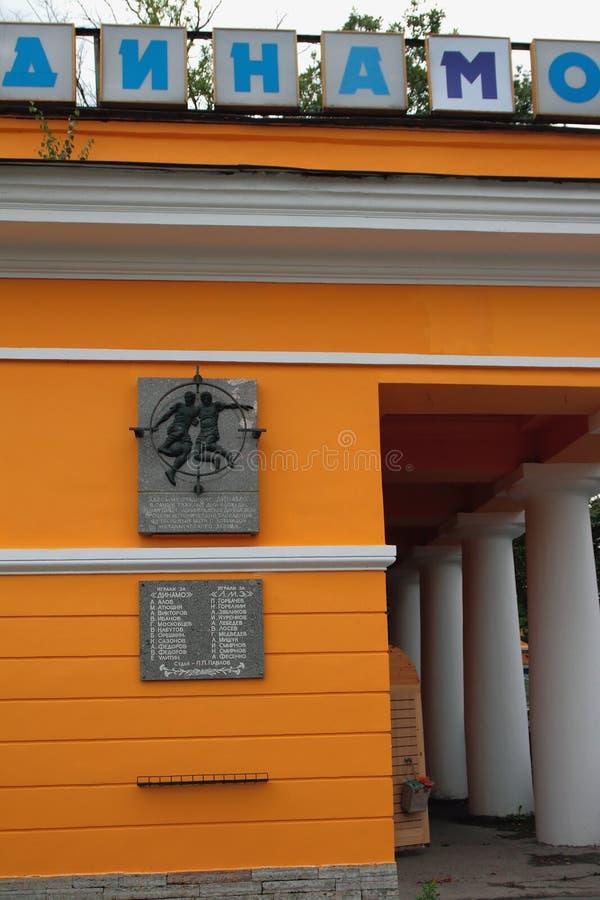 Fragmento da entrada no estádio do dínamo St Petersburg, Rússia fotografia de stock royalty free