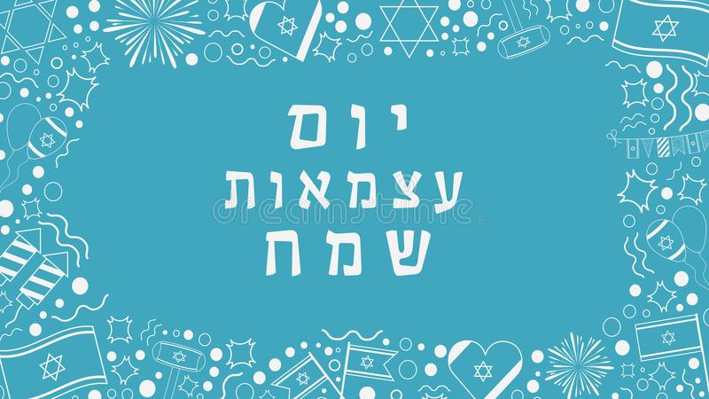 Frame with Israel Independence Day holiday flat design white thin line icons with text in hebrew. `Yom Atzmaut Sameach` meaning `Happy Independence Day` vector illustration
